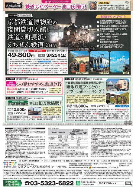 週末鉄道紀行_-2-copy02