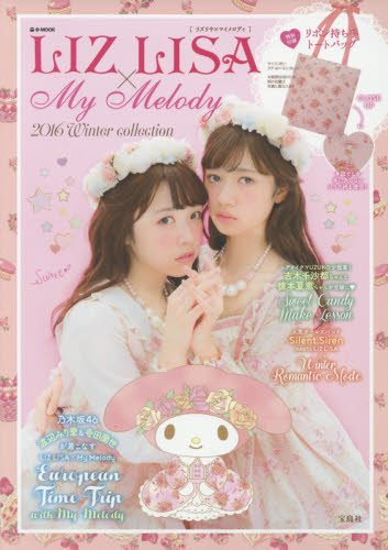 LIZ LISA×My Melody 2016 Autumn/Winter collection