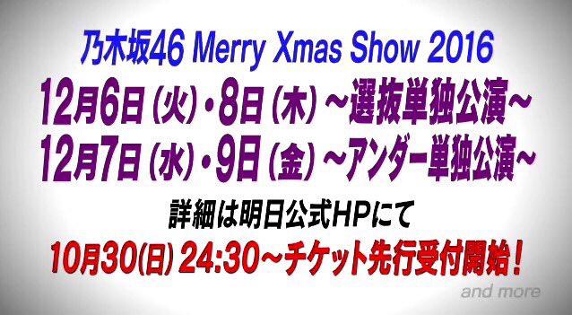 乃木坂46 Merry Xmas Show 2016