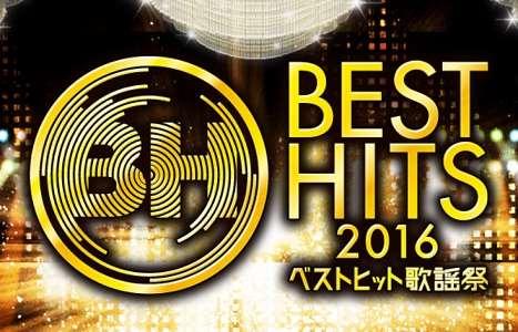 ベストヒット歌謡祭2016