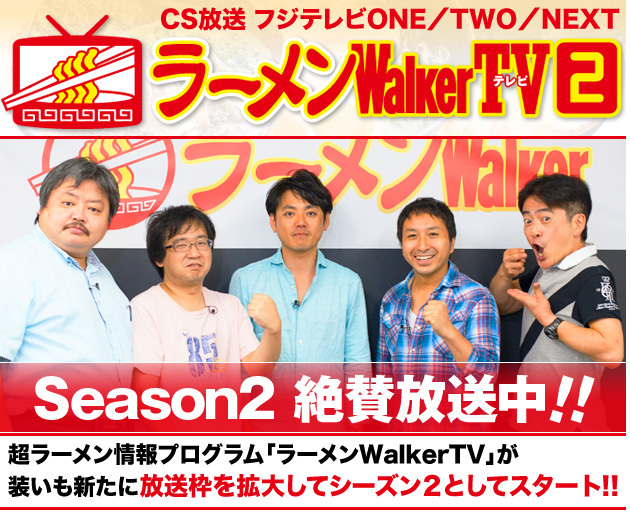 ラーメンWalkerTV2