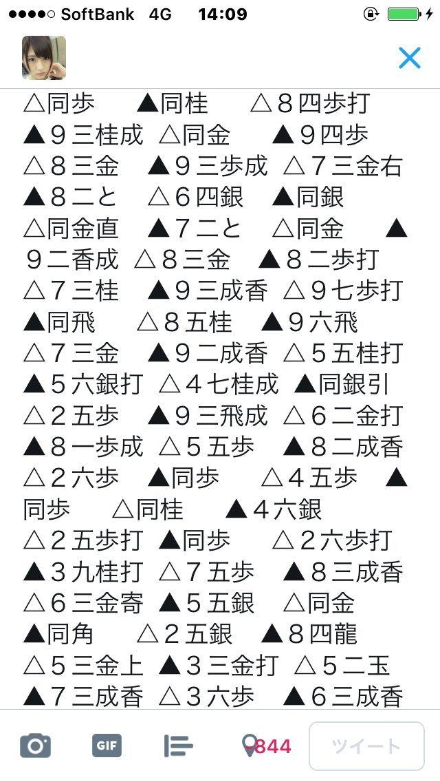 人間将棋 姫路の陣 伊藤かりん 谷川浩司九段 棋譜2