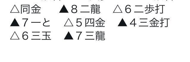 人間将棋 姫路の陣 伊藤かりん 谷川浩司九段 棋譜3