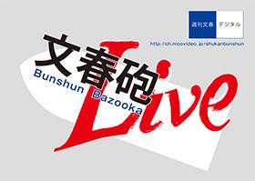 文春砲Live