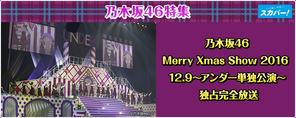 乃木坂46 Merry Xmas Show 2016 12.9~アンダー単独公演~ 独占完全放送
