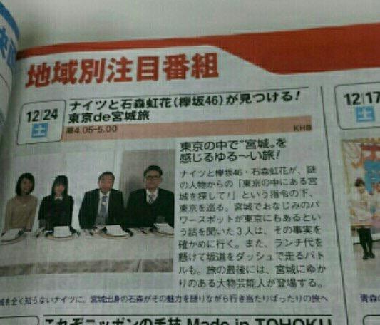 ナイツと石森虹花(欅坂46)が見つける!東京de宮城旅