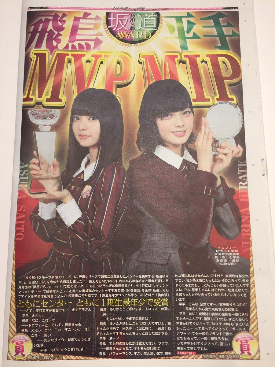 第3回月刊AKB48グループ新聞アワード2016 齋藤飛鳥 平手友梨奈