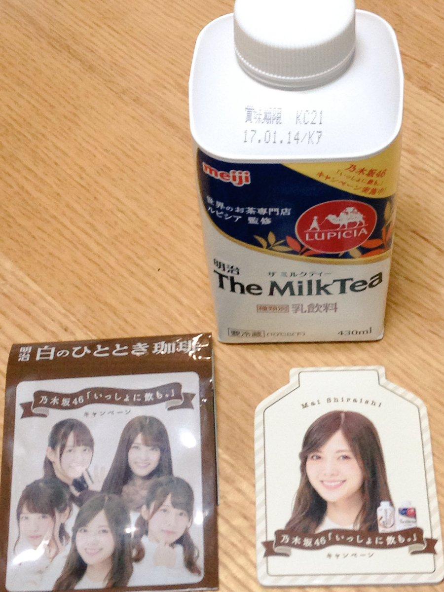 明治 白のひととき珈琲 The MilkTea 乃木坂46 おまけグッズ3