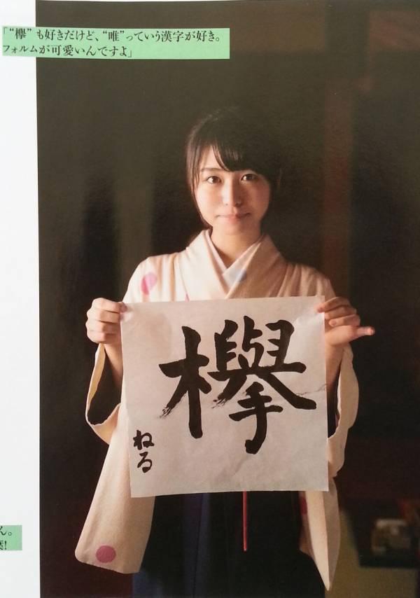長濱ねる 田無神社 心2