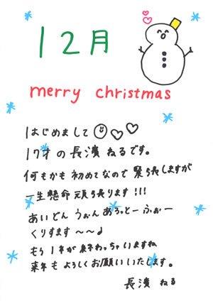 長濱ねる 硬筆3