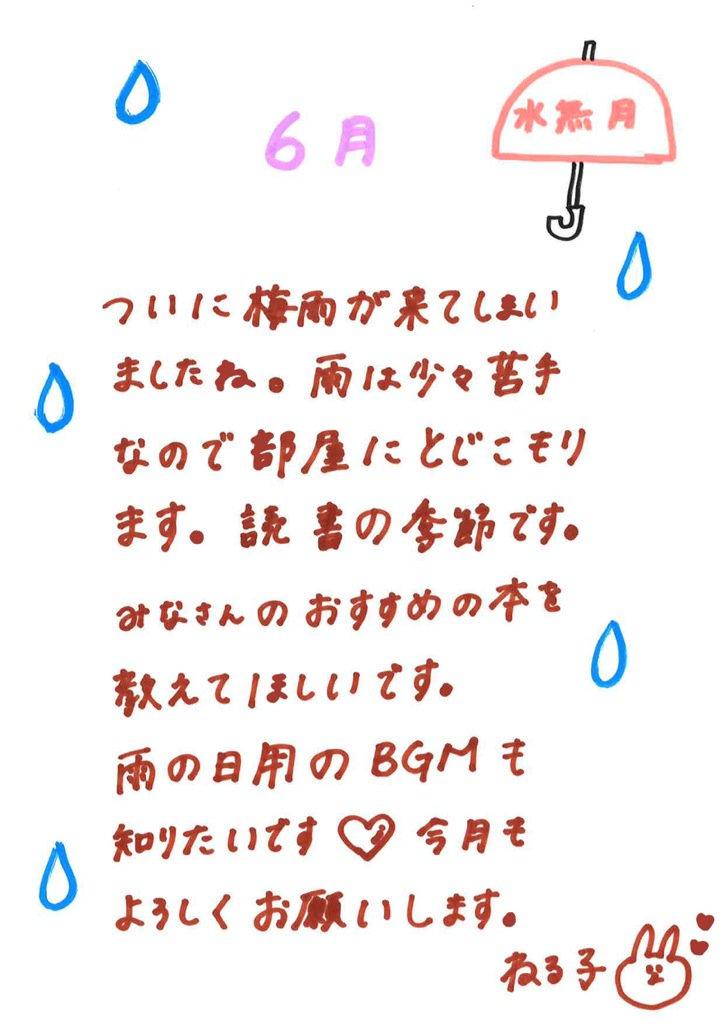 長濱ねる 硬筆2