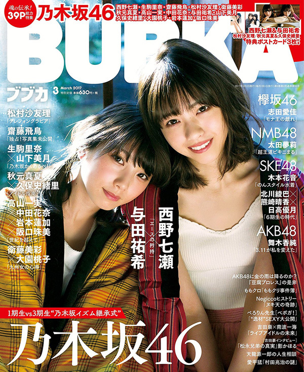 BUBKA (ブブカ) 2017年3月号 西野七瀬×与田祐希