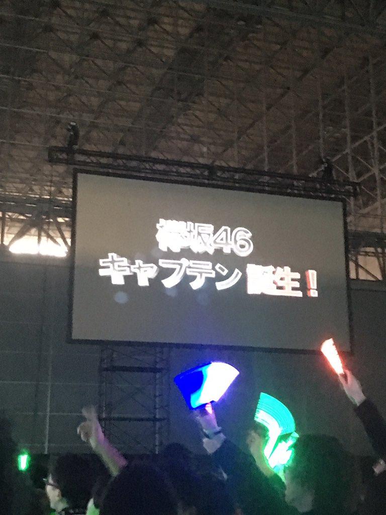 欅坂46 キャプテン 菅井友香