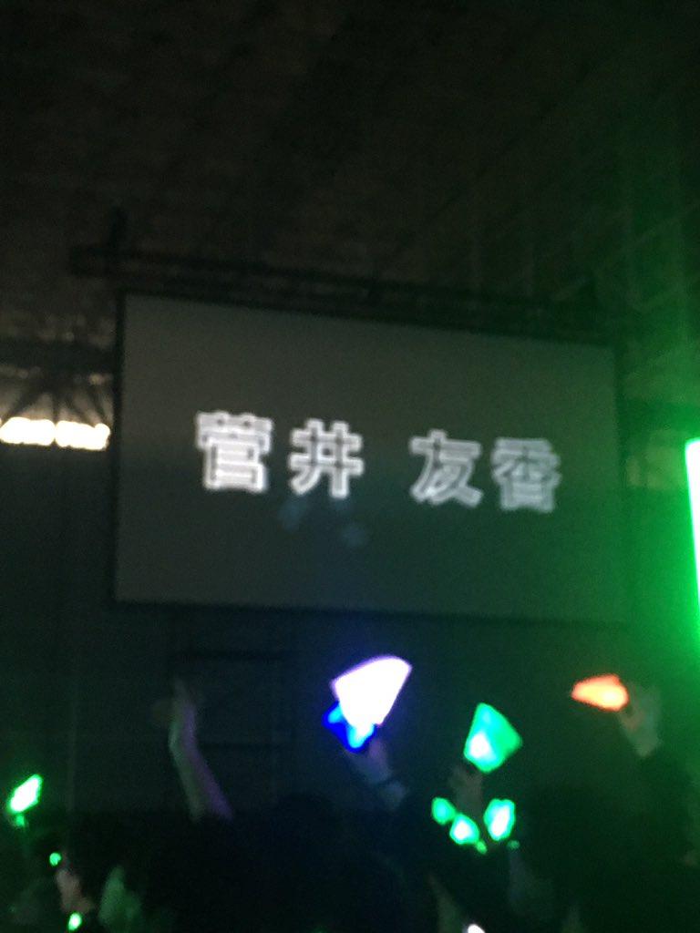 欅坂46 キャプテン 菅井友香2
