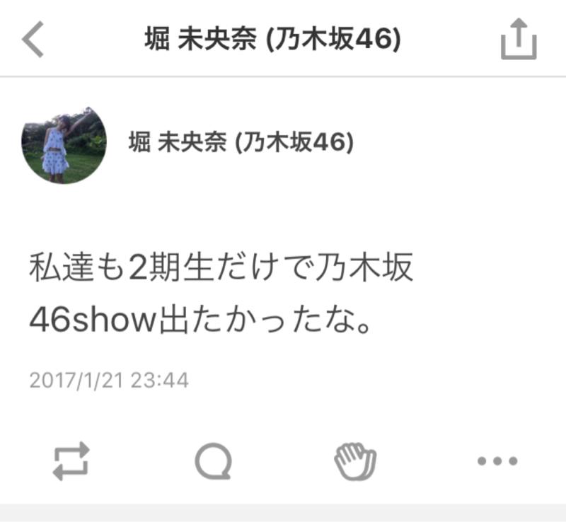堀未央奈 2期生 乃木坂46show