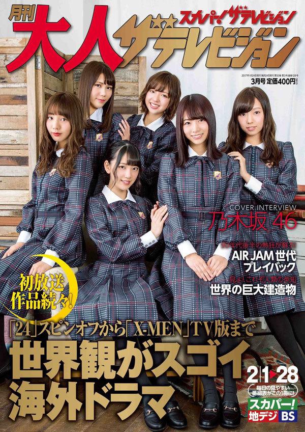 『スカパー!ザテレビジョン 月刊大人ザテレビジョン』2017年3月号 乃木坂46