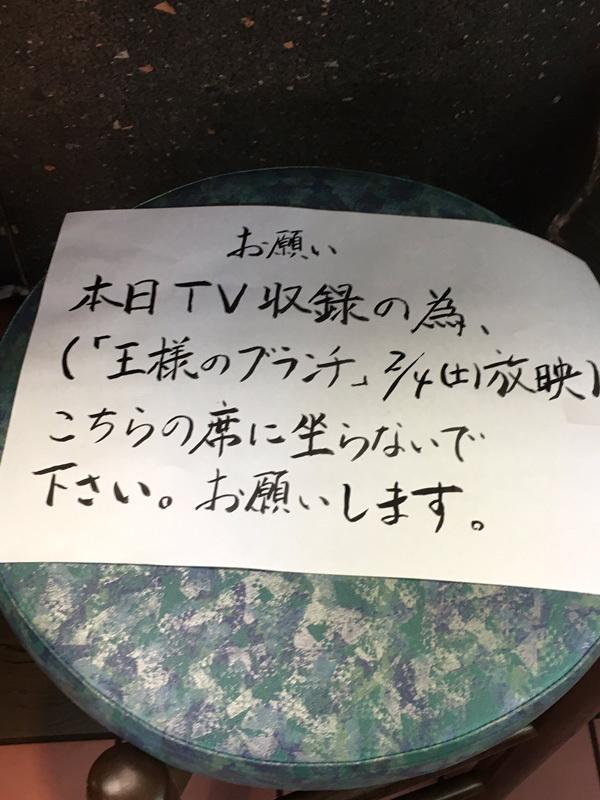 王様のブランチ 白石麻衣 渋谷 天下寿司