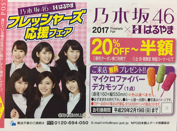 乃木坂46 はるやま選抜2017