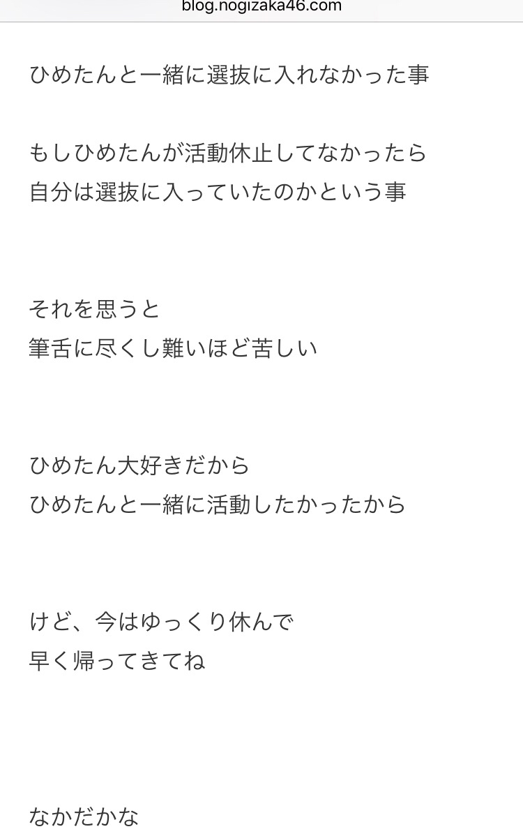 中田花奈ブログ