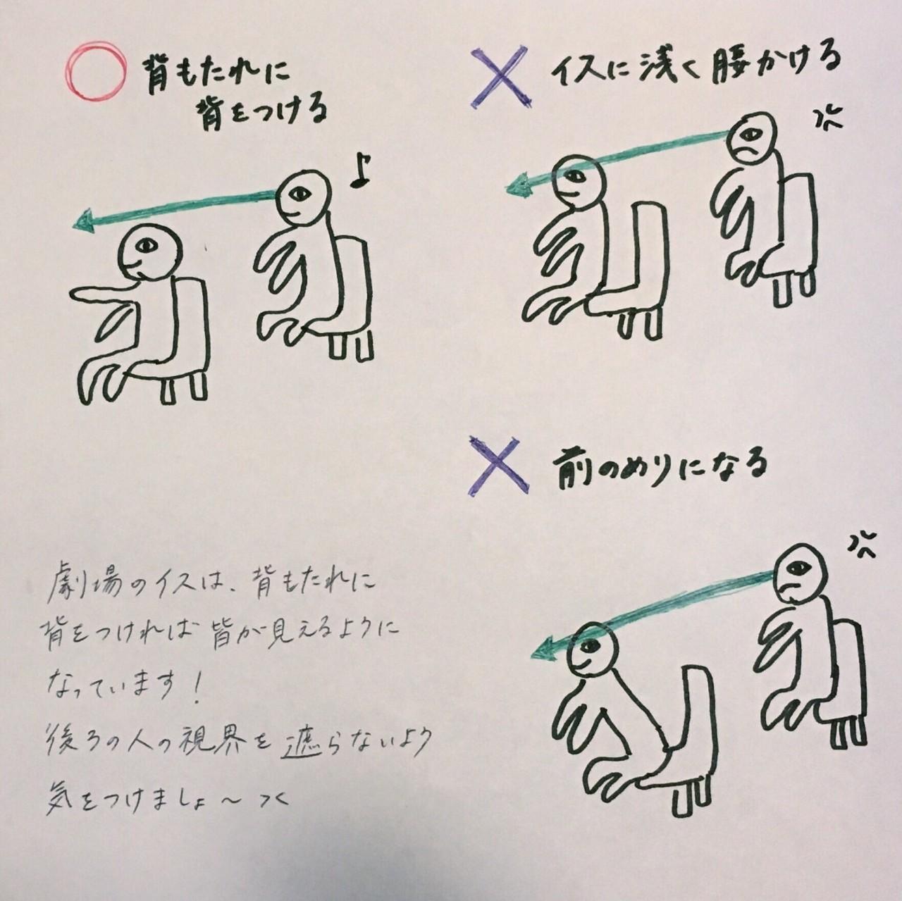 生田絵梨花 椅子の座り方