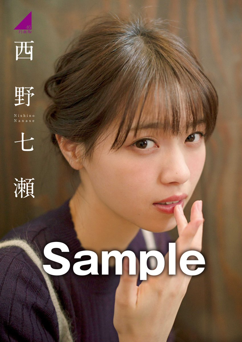 EX大衆3月号 西野七瀬2