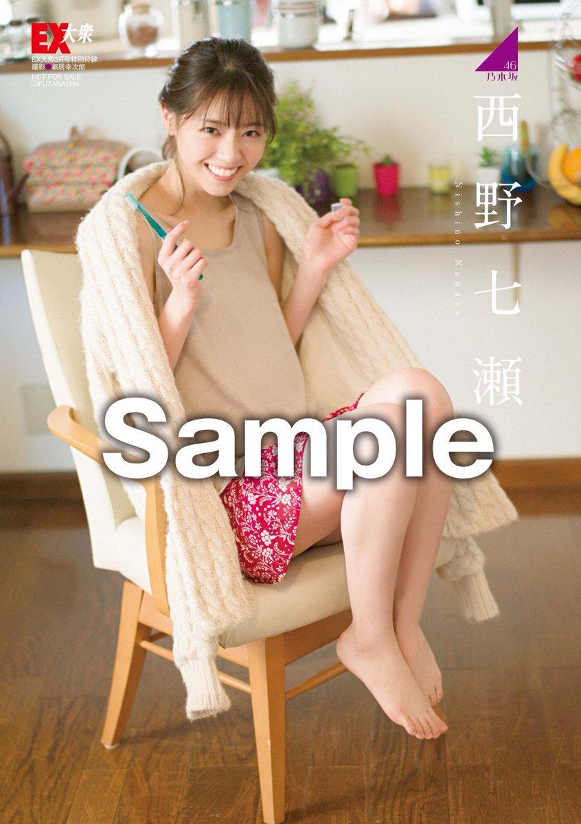 EX大衆3月号 西野七瀬3