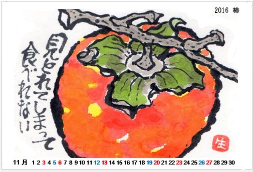 2016-11 柿