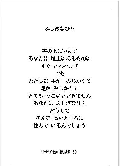 2017-01 セピア50 ふしぎなひと