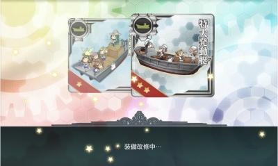 20161125大発動艇改修2