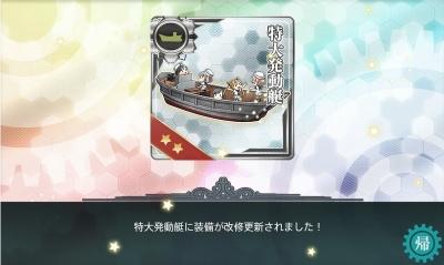 20161125大発動艇改修3