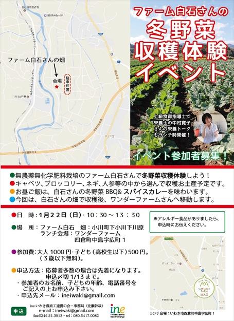 170122白石野菜イベント広告_R