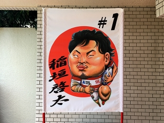 スーパーラグビー・サンウルブズ・稲垣啓太選手の応援フラッグ