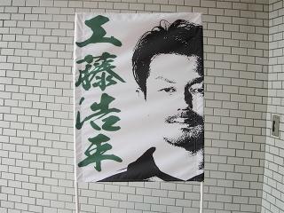 松本山雅FC・工藤浩平選手の応援フラッグ
