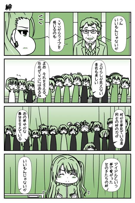 20161006_デレマス第160話「絆」