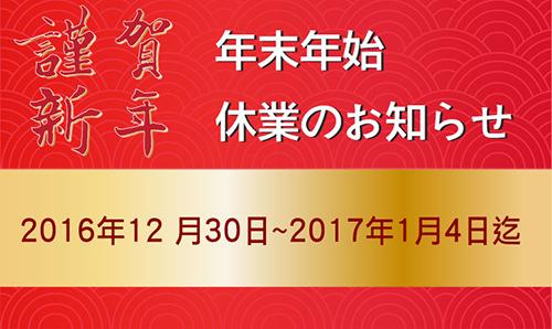 new-NewYear_dayoff_2017_1.jpg