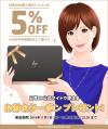 HP 5%OFFクーポン_161116_01c