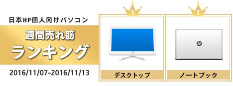 468_HP売れ筋ランキング_161113_01a