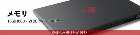 468x110_OMEN by HP 17-w105TX_メモリ_01a