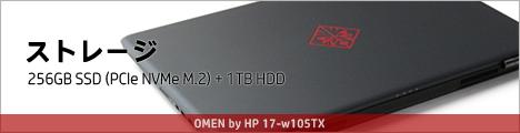 468x110_OMEN by HP 17-w105TX_ストレージ_01a