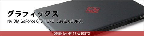468x110_OMEN by HP 17-w105TX_グラフィックス_01a