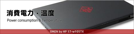 468x110_OMEN by HP 17-w105TX_消費電力_01a