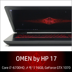 250_OMEN by HP 17 GTX1070_レビュー161127_01c