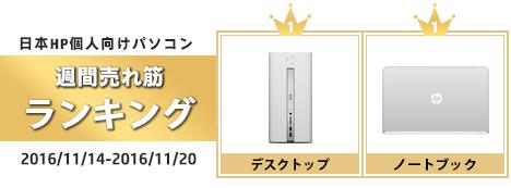 468_HP売れ筋ランキング_161125_01a