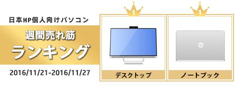 468_HP売れ筋ランキング_161127_01a