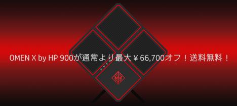 OMEN X by HP 900がお得_161202_01b