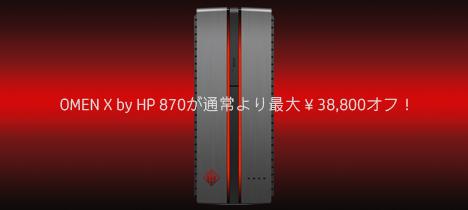 OMEN X by HP 870がお得_161202_01b