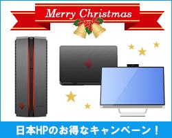 250_HP キャンペーン_161203_01c