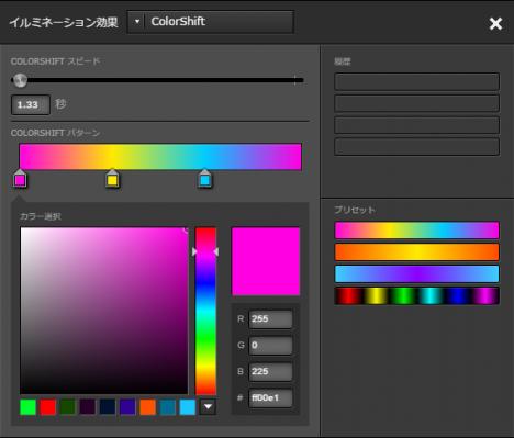 スクリーンショット 2016-12-05 イルミネーション_ColorShift