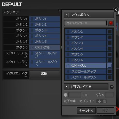 スクリーンショット 2016-12-05 キー設定_マウスボタン