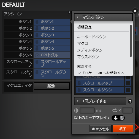 スクリーンショット 2016-12-05 キー設定_メニュー